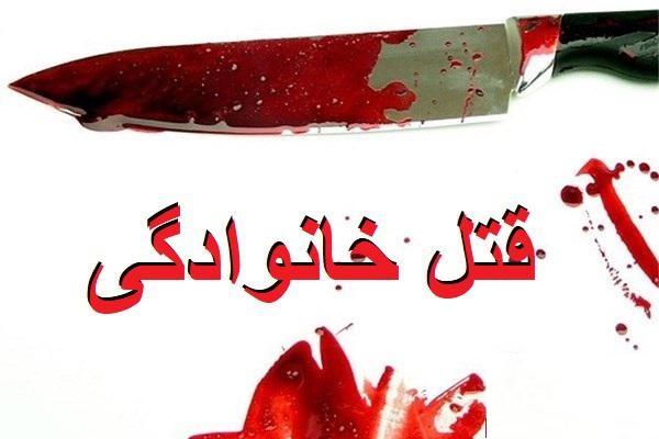 قتل شوهر با همدستی فرزندان!
