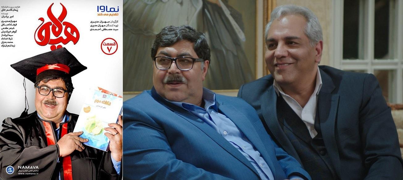 قسمت 7 «هیولا» مهران مدیری منتشر شد+ دانلود قسمت هفتم هیولا