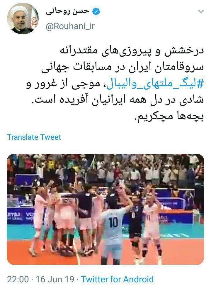 پیام توئیتری رییس جمهور به تیم ملی والبیال
