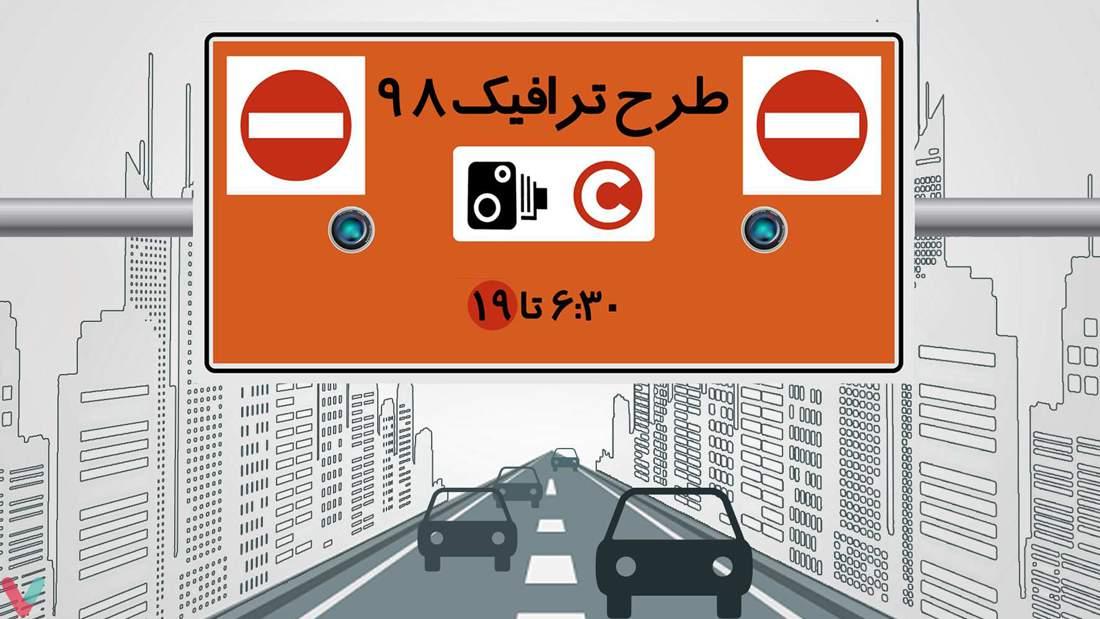 همه چیز درباره طرح ترافیک سال ۹۸