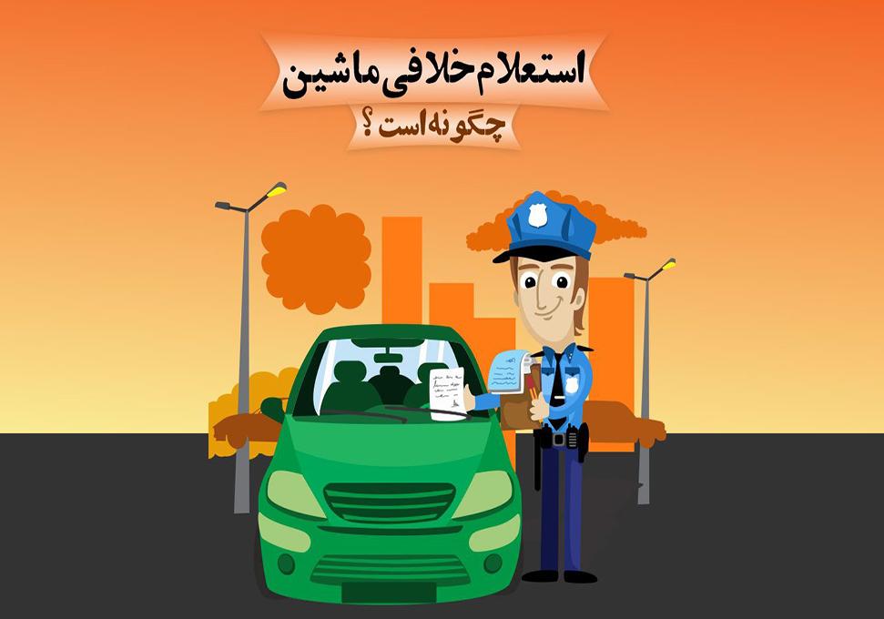 همهی راههای گرفتن خلافی خودرو؛ از کد vin و شماره پلاک تا اینترنت و اساماس