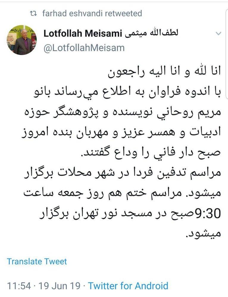 مریم روحانی، همسر لطف الله میثمی درگذشت