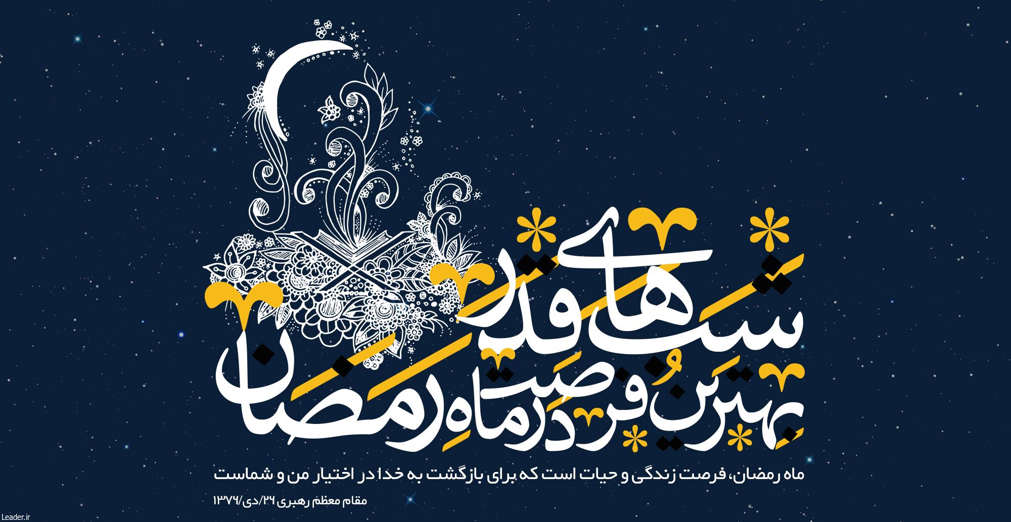اعمال شب بیستویکم ماه مبارک رمضان+ذکر معروف شب قدر