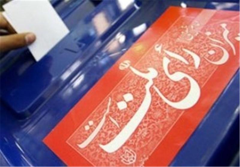مهلت داوطلبان انتخابات مجلس برای استعفا