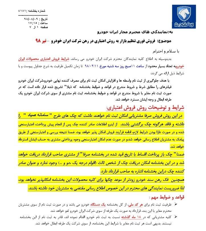 امروز آغاز فروش فوری سمند EF7، پژو ۴۰۵ (SLX) در فروش اقساطی ایران خودرو ویژه ۱۱ تیر