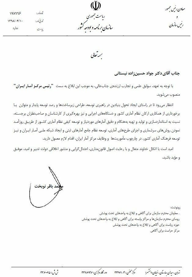 نتیجه تصویری برای جواد حسین زاده نیستانی محمد باقر نوبخت