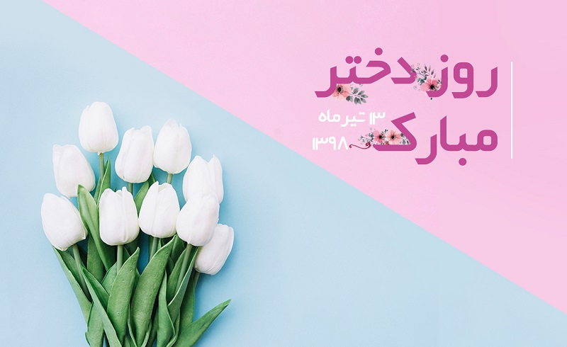 پیام های تبریک روز دختر