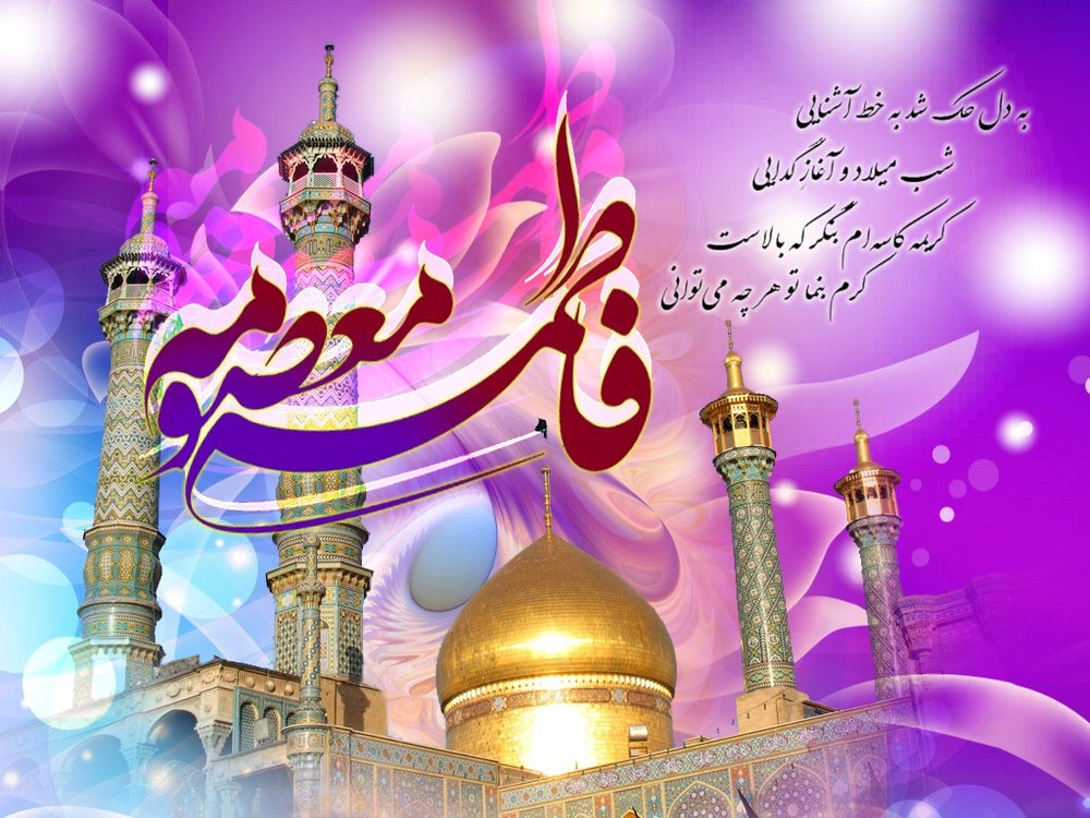 پیام تبریک و متن ادبی به مناسبت روز دختر و تولدحضرت معصومه(س)