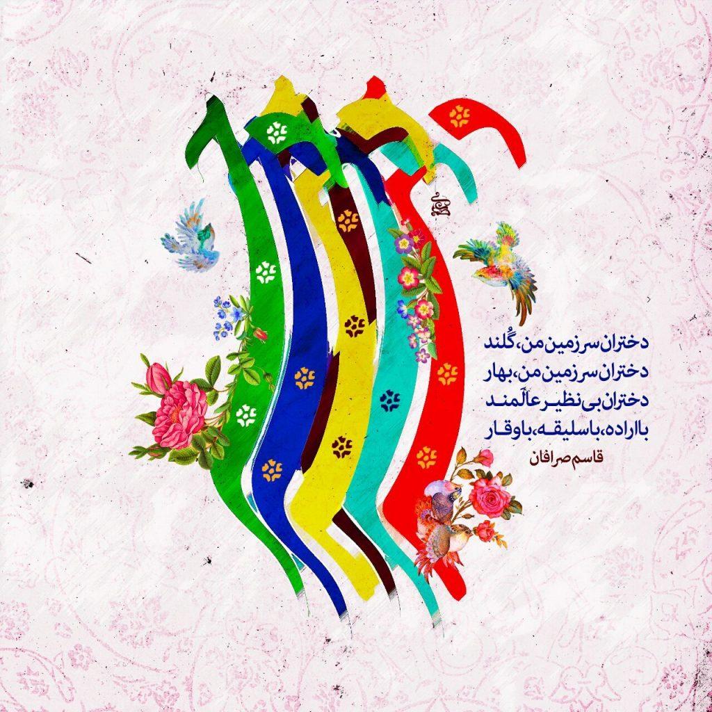 اساماس و متن شعر برای تبریک روز دختر ویژه ۱۳ تیر ۹۸