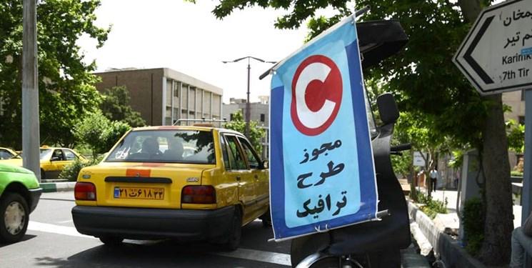 بررسی طرح زوج و فرد جدید در فرمانداری تهران