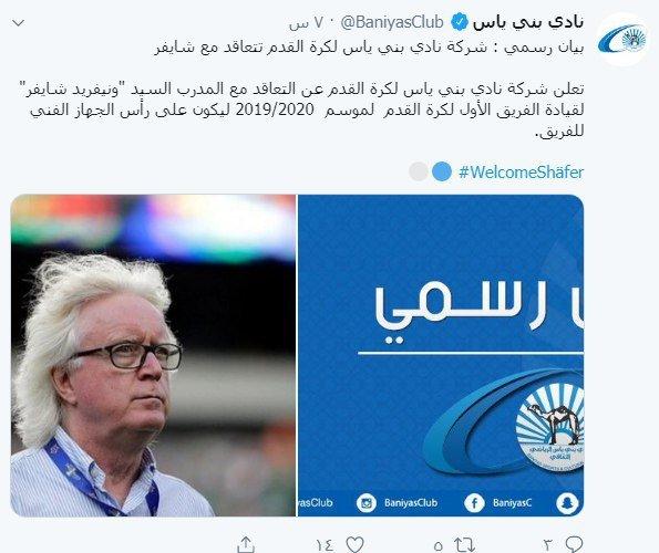 وینفرد شفر سرمربی بنییاس امارات شد