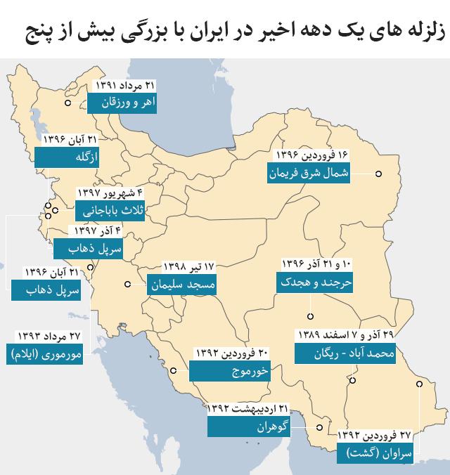 ده سال زلزله در ایران؛ کدام استانها بیشتر لرزیدند؟