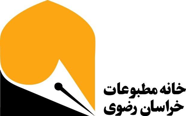 خانه مطبوعات خراسان رضوی: شهردار مشهد معاون فرهنگی خود را عزل کند