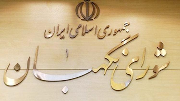 تغییرات مهم در شورای نگهبان در سال انتخابات مجلس