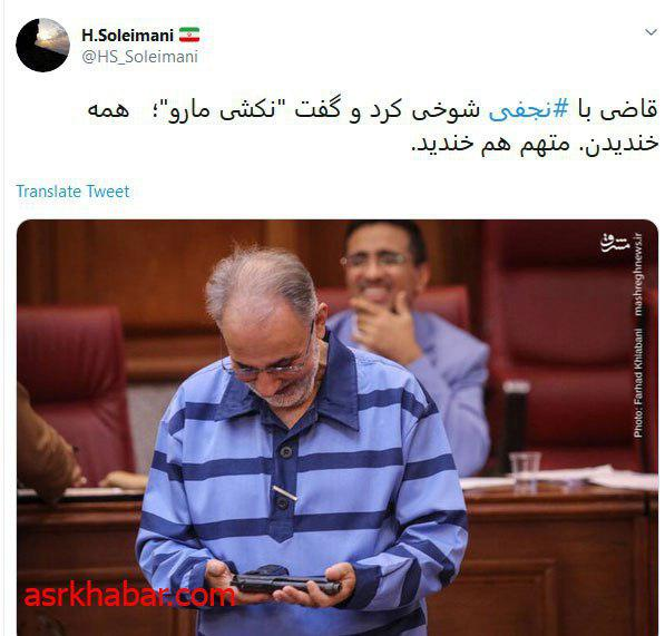 (عکس) علت خنده نجفی در دادگاه