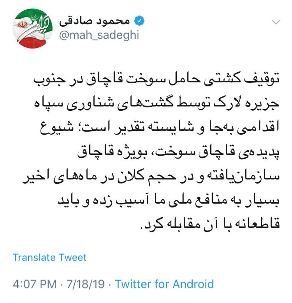 واکنش نماینده اصلاحطلب به توقیف شناور خارجی در خلیج فارس