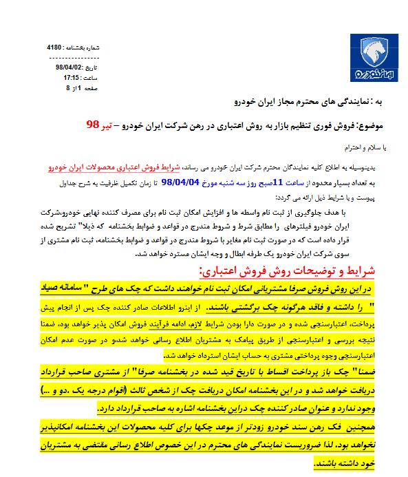 پژو ۲۰۷، سمند EF7 و پژو ۴۰۵ در فروش فوری ایران خودرو با شرایط اقساطی