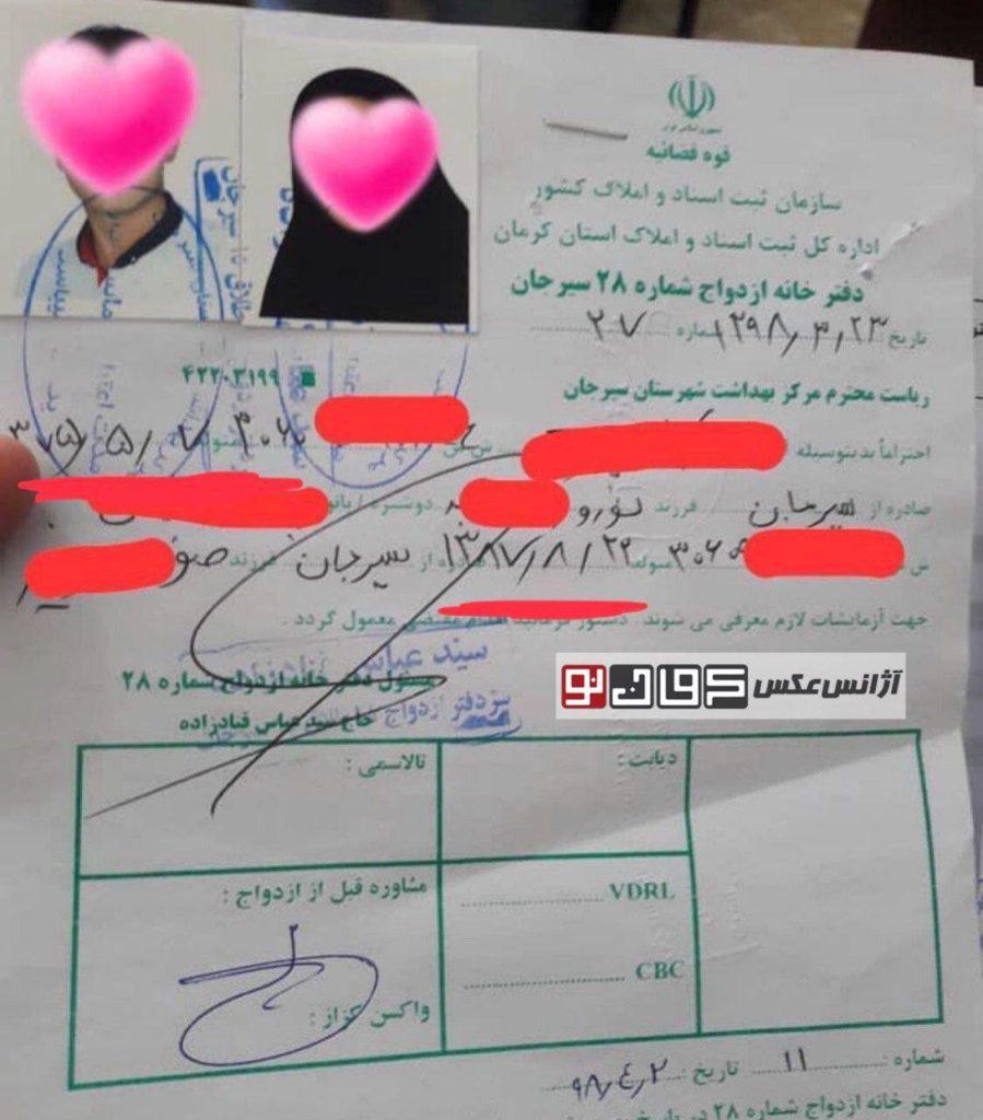 (تصویر) توقف ازدواج دختر ۱۰ ساله در سیرجان