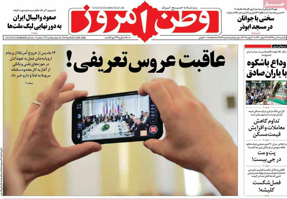 (تصاویر) حمله هماهنگ روزنامههای مخالف دولت به اینستکس