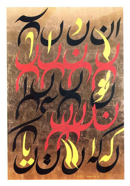 (تصاویر) نگاهی به گرانترین آثار حراج تهران