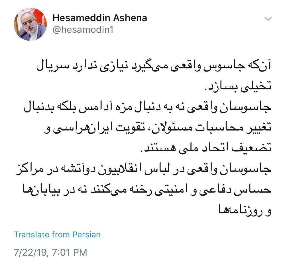 کنایه تند حسامالدین آشنا درباره دستگیری جاسوسان
