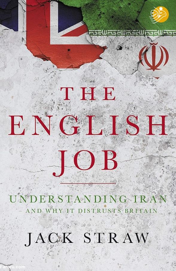 کتاب جک استراو درباره دلایل بدبینی تاریخی ایرانیان نسبت به انگلیس