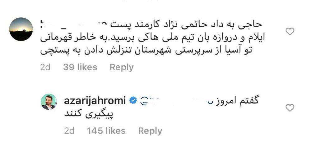 قول آذری جهرمی برای حل مشکل گلر تیم ملی