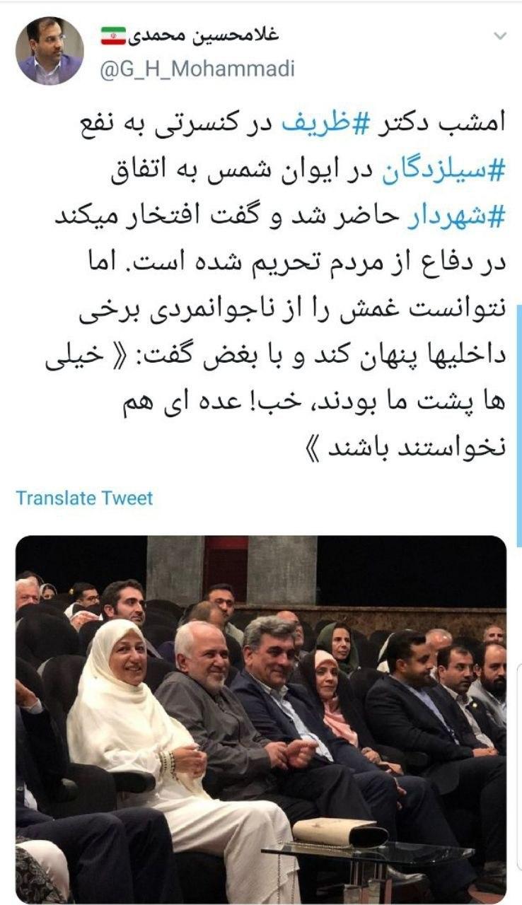 تصویری از ظریف و همسرش یک روز بعد از تحریم شدن