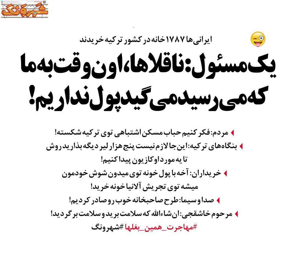 مردم ایران، آلانیای ترکیه را آباد کردند!