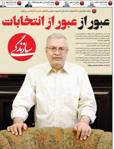 سعید حجاریان: مردم نسبت به جریانات سیاسی بی اعتماد هستند