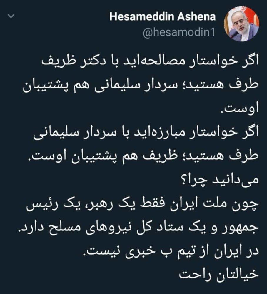واکنش توییتری آشنا پس از دیدار سردارسلیمانی باظریف