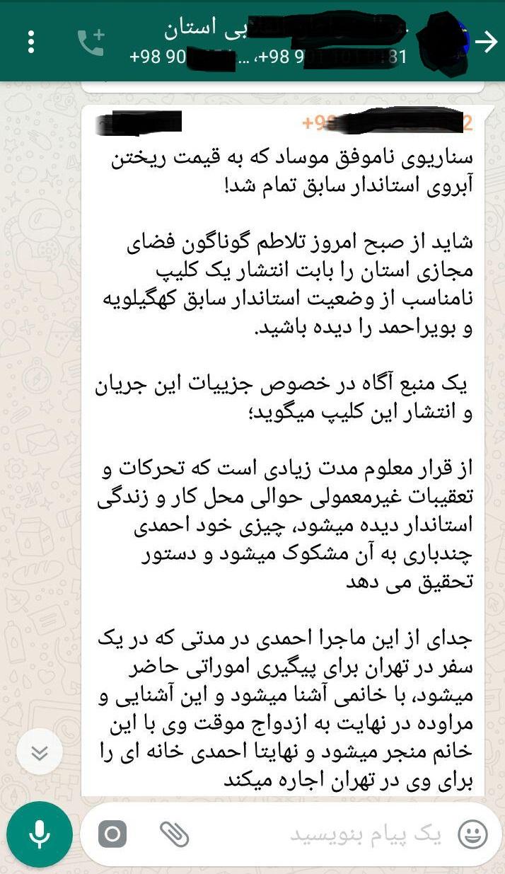 ماجرای فیلم علی محمد احمدی استاندار سابق کهگلویه و بویراحمد چه بود؟
