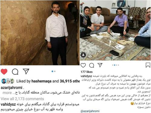 روایت آب دوغ خوری آقای وزیر با زوج گنابادی