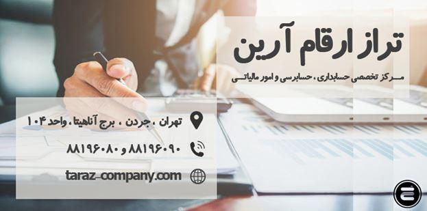 پیشنهاد های خدمات حسابداری