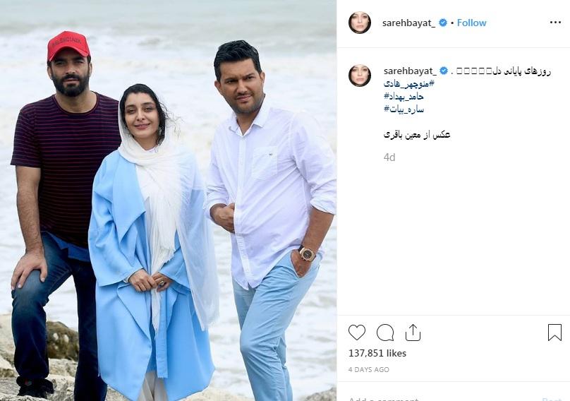 (عکس) ساره بیات در کنار حامد بهداد در روزهای پایانی دل
