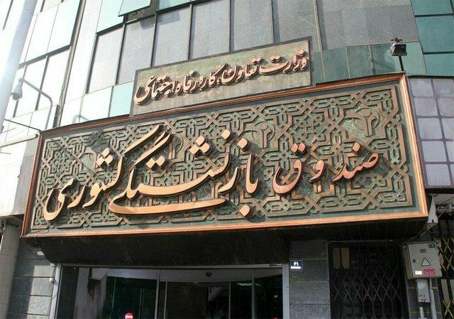 میعاد صالحی؛ مدیر عامل صندوق بازنشستگی با دستور روحانی برکنار شد