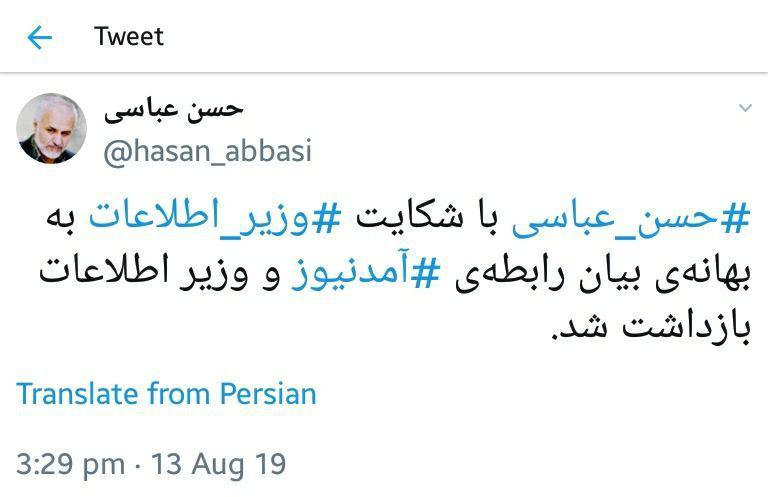 """536426 254 -""""حسن عباسی"""" بازداشت شد"""