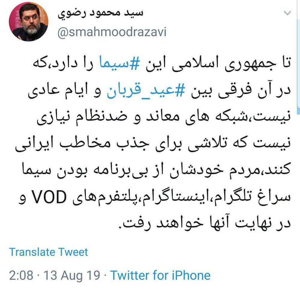 انتقاد تند محمود رضوی از تلویزیون