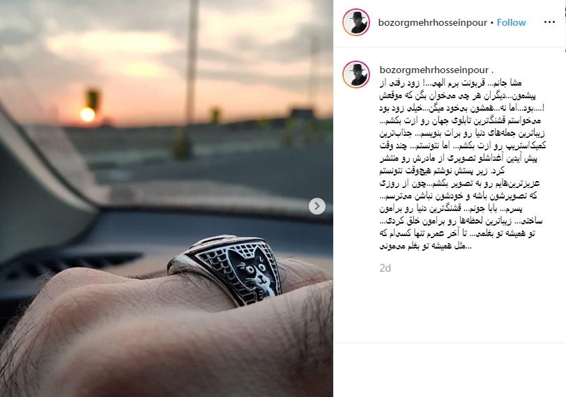 (عکس) مرگ گربه بزرگمهر حسین پور و همدردی بازیگران