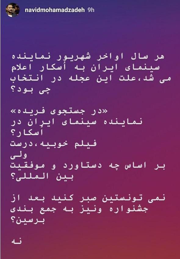 واکنش نوید محمدزاده به انتخاب در جستجوی فریده برای اسکار