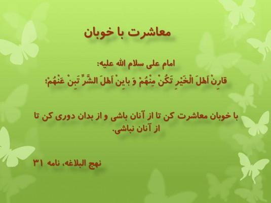 گزيده جملات قصار امام علي (ع)