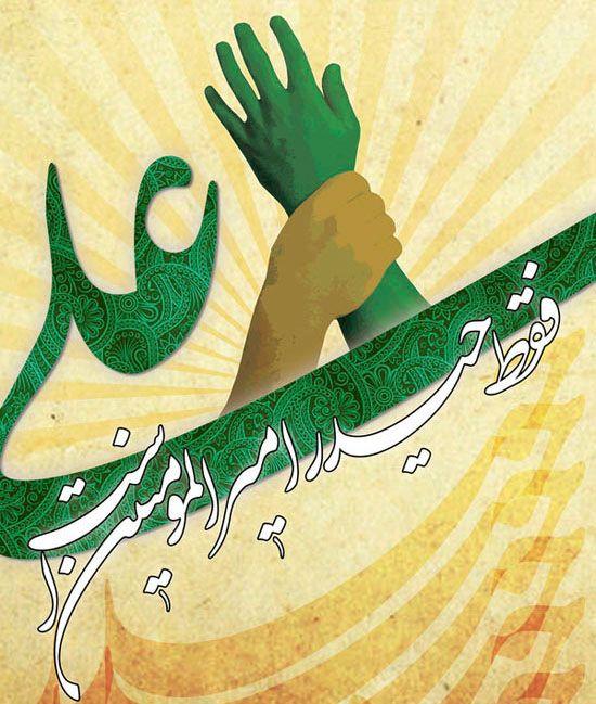 شعر تبریک عید غدیر