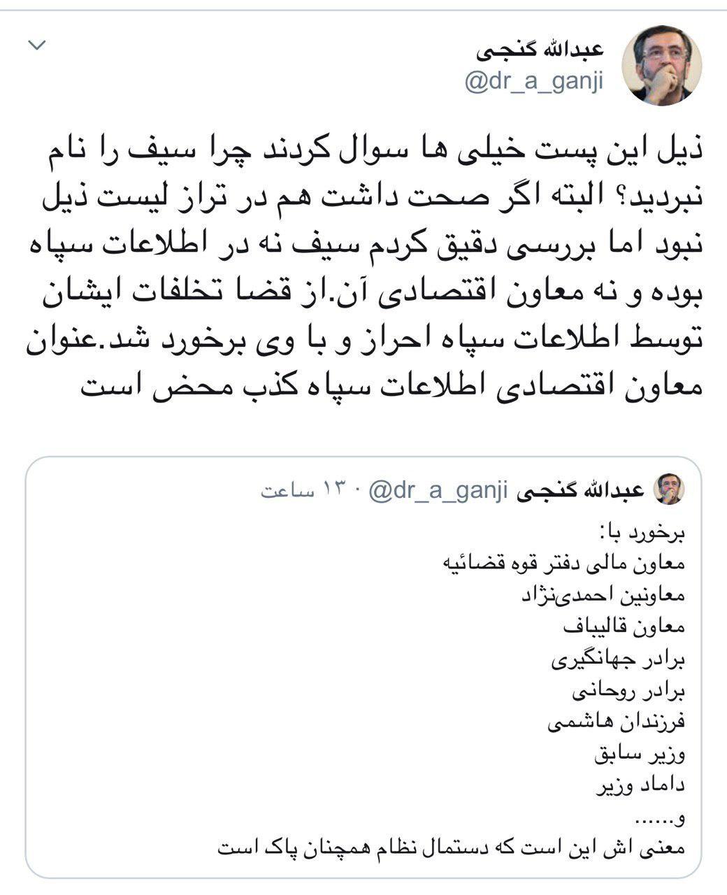 سردبیر روزنامه جوان: سیف در اطلاعات سپاه نبوده است