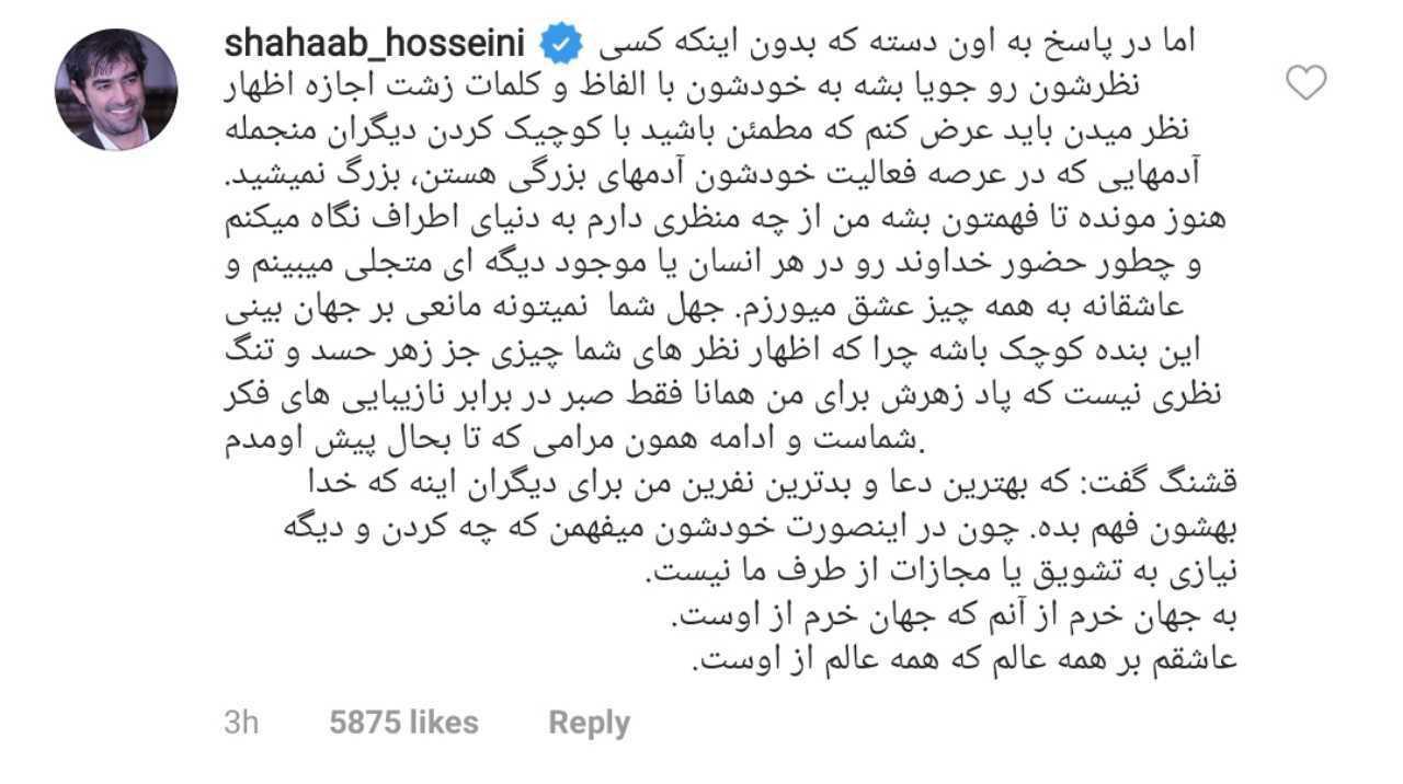 ناراحتی شهاب حسینی از عکسی که یک هوادارش منتشر کرد