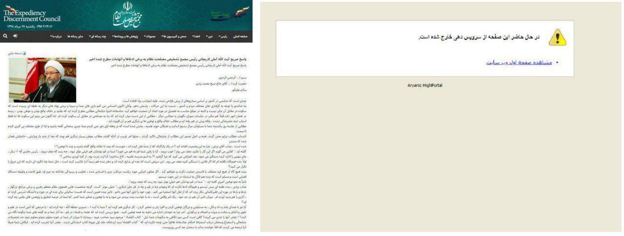 حذف نامه آملی لاریجانی به محمد یزدی از سایت مجمع تشخیص