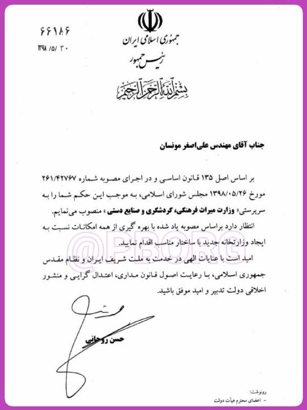 مونسان با حکم رییسجمهور سرپرست وزارت میراث فرهنگی شد