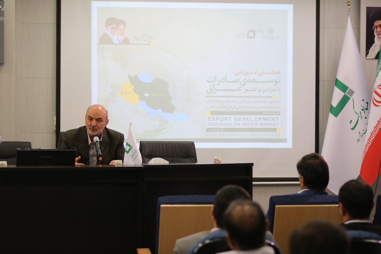 صادرات، راهبرد کلیدی ستاد اجرایی فرمان حضرت امام (ره)