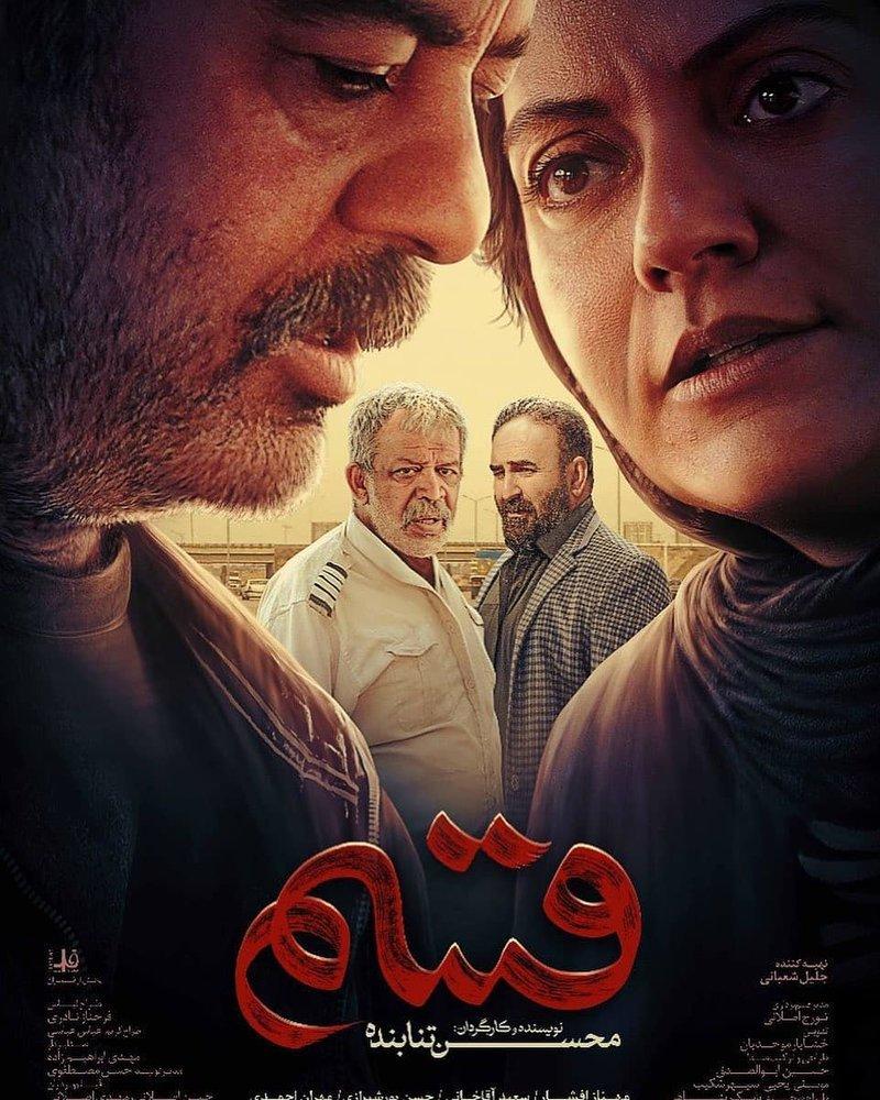 (عکس) تصویری از مهناز افشار و سعید آقاخانی روی پوستر فیلم «قسم» تنابنده