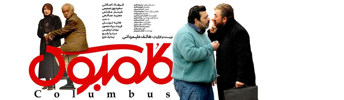 فیلم کلمبوس در شبکه نمایش خانگی منتشر شد+ دانلود