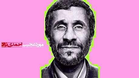 دلیل توجه احمدی نژاد به آمریکا چیست؟